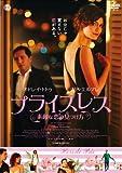 プライスレス~素敵な恋の見つけ方~ Pierre Salvadori [DVD]