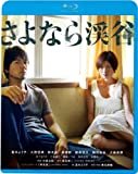 さよなら渓谷 [Blu-ray]