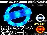 AP LEDエンブレム 発光プレート ニッサン車用 青 AP-NISSAN-EB-BL-107
