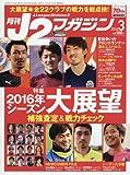 月刊J2マガジン 2016年 03 月号 [雑誌]