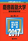 慶應義塾大学(環境情報学部) (2017年版大学入試シリーズ)