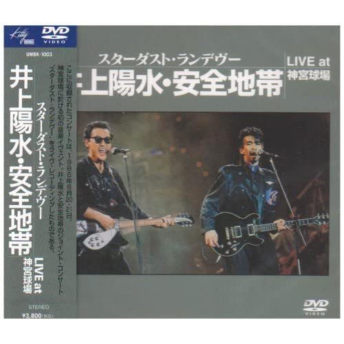 STARDUST RENDEZ-VOUS~井上陽水・安全地帯 LIVE at 神宮球場~ [DVD]をAmazonでチェック!