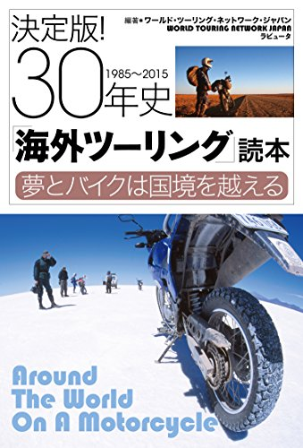 決定版! 30年史 「海外ツーリング」読本 (LAPUTA BOOKS)