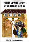 中国語は台湾で学べ 台湾華語のススメ