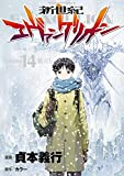 新世紀エヴァンゲリオン(14) 角川コミックス・エース