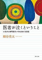 医者が泣くということ 小児がん専門医のいのちをめぐる日記 (角川文庫)