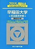 早稲田大学政治経済学部 2015―過去5か年 (大学入試完全対策シリーズ 22)