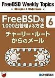 FreeBSDを1,000台管理する方法(6):チャーリー・ルートからのメール (FreeBSD Weekly Topics Digital Edition)