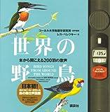 世界の野鳥 本から聞こえる200羽の歌声 (講談社トレジャーズ)