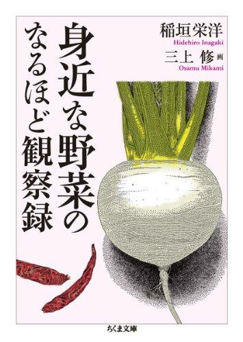 身近な野菜のなるほど観察録 (ちくま文庫)