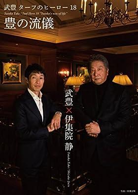ターフのヒーロー18~豊の流儀~ [DVD]