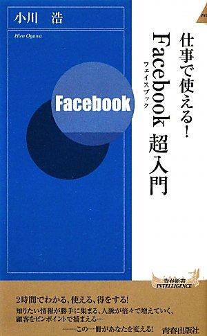 仕事で使える!Facebook超入門 (青春新書インテリジェンス)