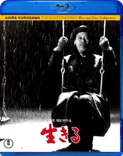 生きる [Blu-ray]