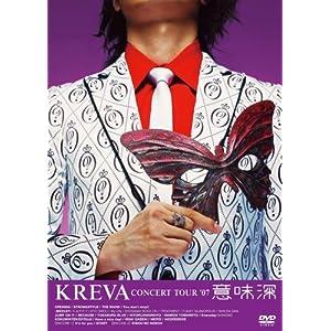 KREVA CONCERT TOUR'07 意味深 [DVD]をAmazonでチェックする!
