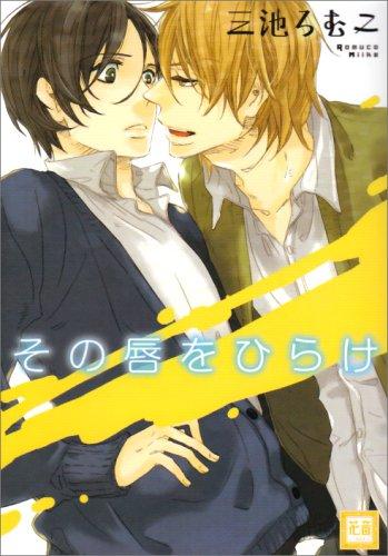 その唇をひらけ (花音コミックス)