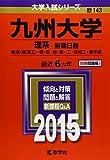 九州大学(理系-前期日程) (2015年版大学入試シリーズ)