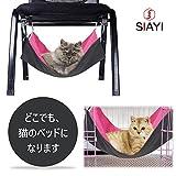 SIAYI(しあい)猫 ハンモック 猫 ハウス ペット用品 取り付け簡単 リバーシブル ナスカン付 バックル付 さわやか ふかふか 冬夏両用 猫 用 ハンモック 小動物用ペット用品