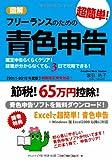 【2011-2012年度版】図解 フリーランスのための超簡単!青色申告