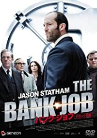 バンク・ジョブ -THE BANK JOB-