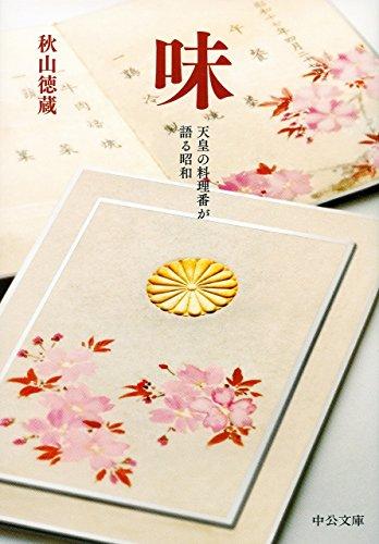 味 - 天皇の料理番が語る昭和 (中公文庫)