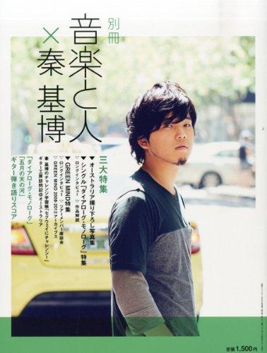 別冊 音楽と人×秦基博 2014年 06月号 [雑誌]