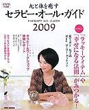 心と体を癒すセラピー・オール・ガイド 2009 (2009)