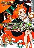 ネコソギラジカル〈中〉赤き征裁vs.橙なる種 (講談社文庫)
