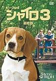 ビーグル犬 シャイロ3 最終章 特別版
