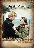 女狙撃兵マリュートカ [DVD] 北野義則ヨーロッパ映画ソムリエ 1957年ヨーロッパ映画BEST10