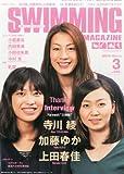 SWIMMING MAGAZINE (スイミング・マガジン) 2014年 03月号 [雑誌]