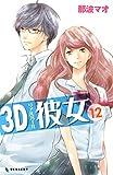 3D彼女(12) (デザートコミックス)[Kindle版]