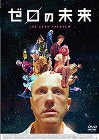ゼロの未来 -THE ZERO THEOREM-