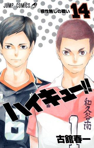 ハイキュー!! 14 (ジャンプコミックス)