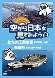 空から日本を見てみよう16 北九州工業地帯 関門海峡~筑豊/長崎市 長崎空港~軍艦島 [DVD]