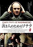 善き人のためのソナタ スタンダード・エディション [DVD]北野義則ヨーロッパ映画ソムリエのベスト2007第1位 2007年ヨーロッパ映画BEST10