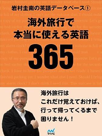 岩村圭南の英語データベース① 海外旅行で本当に使える英語365
