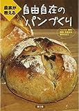 農家が教える自由自在のパンづくり―つくり方・酵母・製粉・石窯から麦作りまで