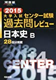 大学入試センター試験過去問レビュー日本史B 2015 (河合塾シリーズ)
