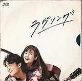 【早期購入特典あり】ラヴソング Blu-ray BOX(メーカー特典(アイテム未定)付き) -