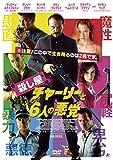 殺し屋チャーリーと6人の悪党 [DVD]