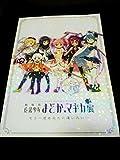 劇場版 魔法少女まどか☆マギカ展 もう一度あなたに逢いたい イベント 限定 記念ブックレット パンフレット