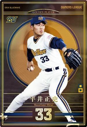 オーナーズリーグ22 OL22 ゴールデンプレーヤー GP 平井正史 オリックス・バファローズ