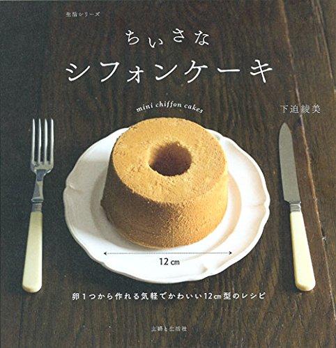 ちいさなシフォンケーキ (生活シリーズ)