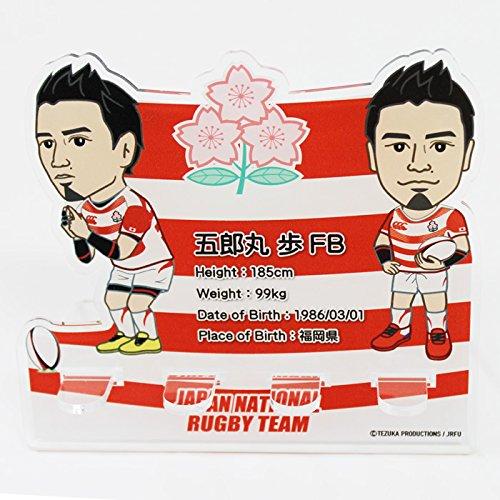 ラグビー日本代表 2015 オフィシャル アクリルスタンド 五郎丸歩 MS15155
