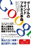 グーグルのマインドフルネス革命グーグル社員5万人の10人に1人が実践する最先端のプラクティス付録マインドフルネス実践ガイドCD
