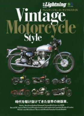 別冊ライトニング Vintage Motorcycle Style(ヴィンテージモーターサイクルスタイル) (エイムック 3522 別冊Lightning vol. 159)