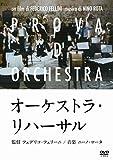 オーケストラ・リハーサル [DVD]北野義則ヨーロッパ映画ソムリエのベスト1980年