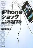 iPhoneショック ケータイビジネスまで変える驚異のアップル流ものづくり