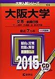 大阪大学(文系-前期日程) (2015年版大学入試シリーズ)