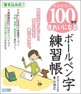 かんたん! 100字できれいになる ボールペン字練習帳